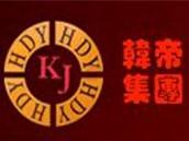 韩帝园餐饮管理有限公司