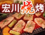 宏川餐饮管理有限公司