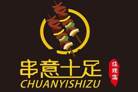 杭州串意十足餐饮服务有限公司