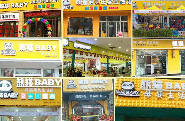 熊猫baby母婴生活馆加盟_4
