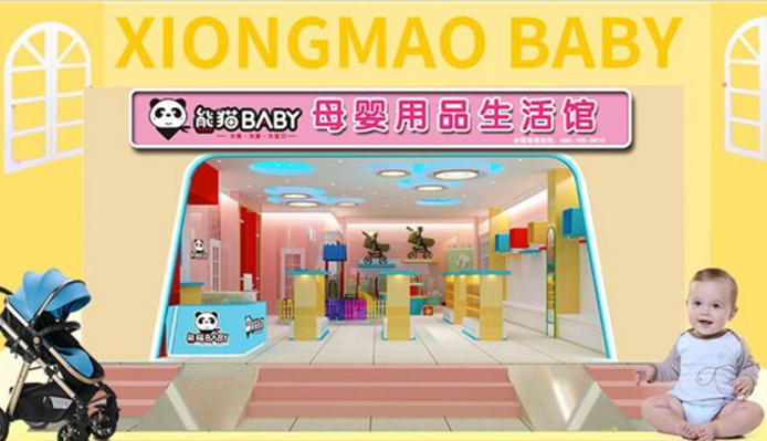 熊猫baby母婴生活馆加盟_3