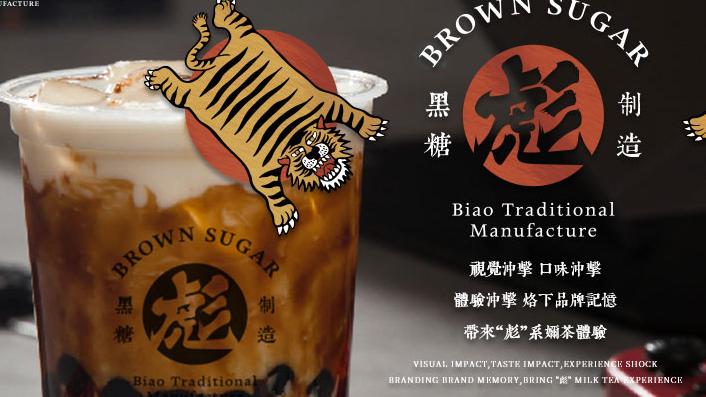 黑糖彪奶茶加盟_6