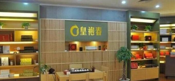 皇袍春茶业加盟_2