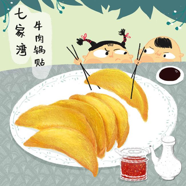 南京市七家湾牛肉锅贴加盟总部
