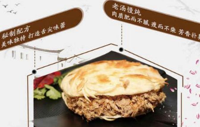 秦记老潼关肉夹馍加盟_1