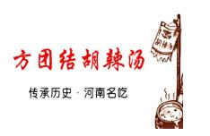 河南省方团结餐饮管理有限公司