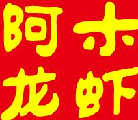 阿木龙虾加盟总部