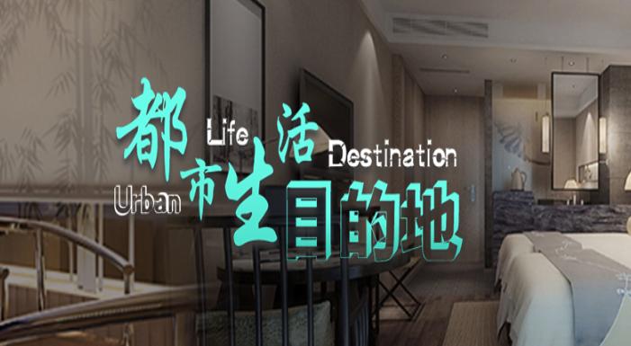熊猫王子文化酒店加盟_3