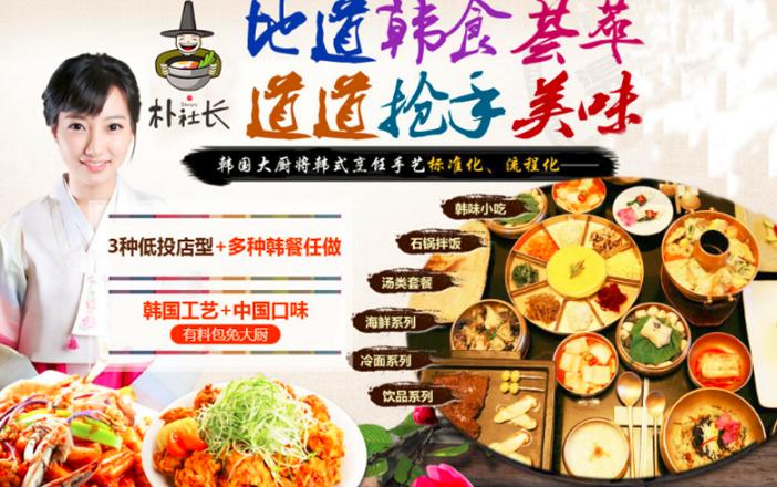 朴社长韩式拌饭加盟_3