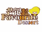芒记港式甜品加盟
