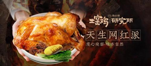 广州餐饮加盟土窑鸡研究所在激烈的竞争中用实力说话!(图)_1