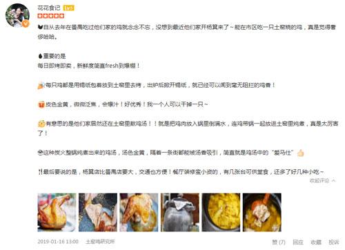 广州小吃加盟哪家好?风靡餐饮业的土窑鸡深得人心(图)_1