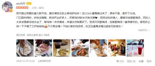 广州小吃加盟哪家好?风靡餐饮业的土窑鸡深得人心(图)_2