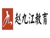 赵九江书法