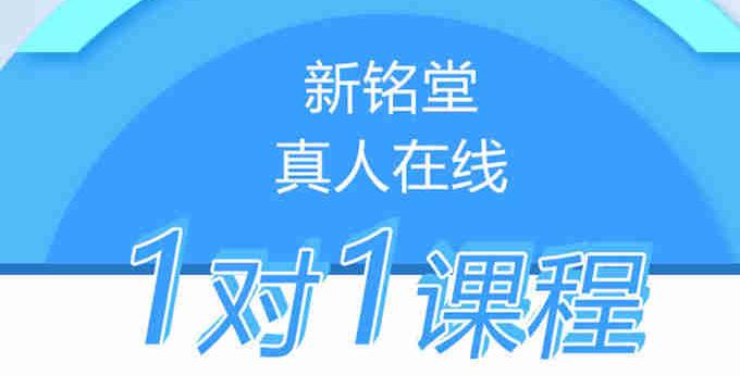 新铭堂教育加盟_1