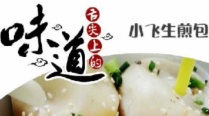 上海小飞生煎餐饮管理有限公司
