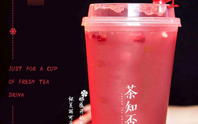 茶知否茶饮加盟_1