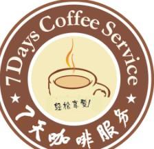 汇七天咖啡