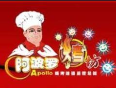 阿波罗餐饮管理有限公司
