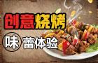 百味天下国际饮食文化发展有限公司