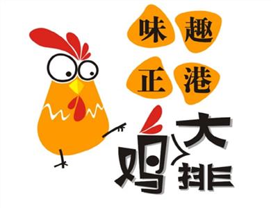 江西味趣正港餐饮有限公司
