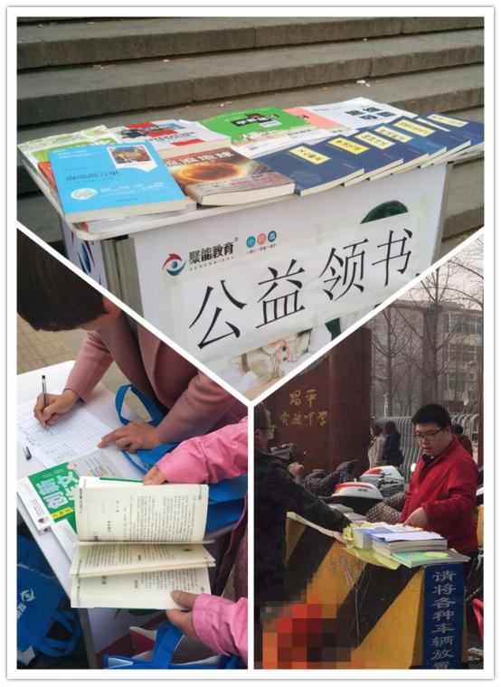 爱心传递书送未来聚能教育全国校区联动举办公益送书活动_1