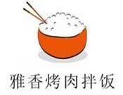 洛阳高新开发区志广餐馆