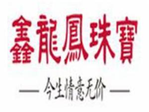 鑫龙凤珠宝