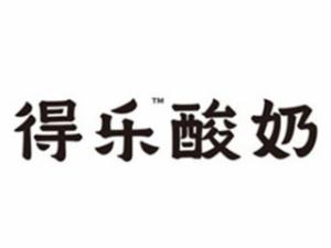 深圳市得乐生物科技有限公司