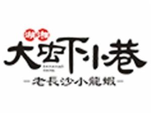 长沙湖湘大虾小巷餐饮管理有限公司