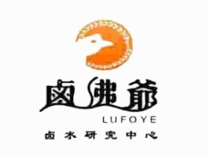 上海卤佛爷餐饮管理有限公司