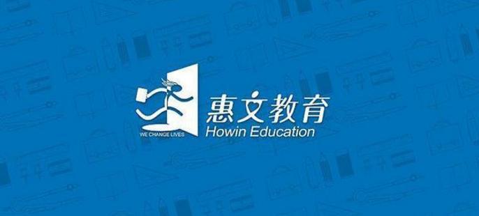 惠文教育加盟_1