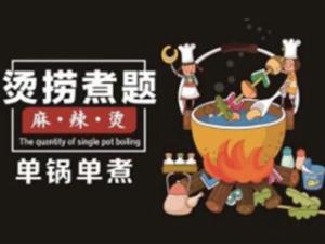 宁波烫捞煮题餐饮管理有限公司