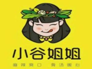 天津小谷餐饮管理有限公司