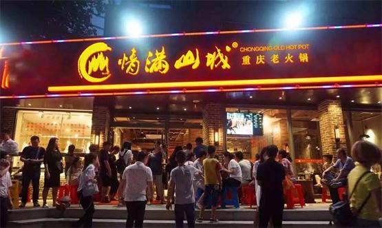 河北的火锅店如此多,现在加盟重庆火锅还有发展前景吗?_1