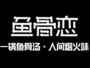 成都鱼骨恋麻辣烫餐饮管理有限公司