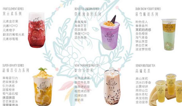 茶沐语奶茶加盟_3