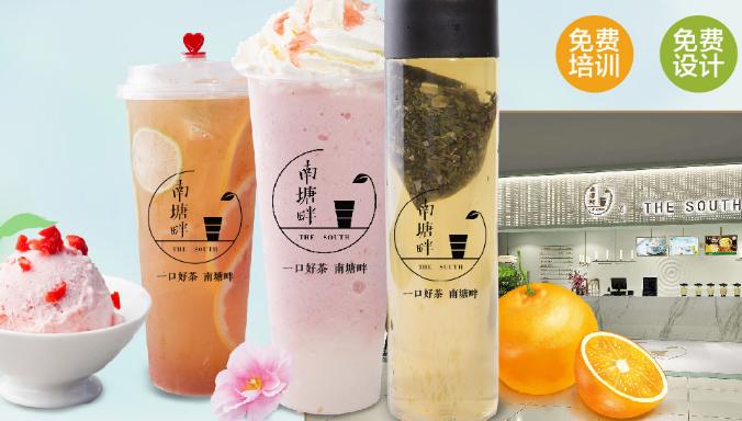 南塘畔新中式茶饮加盟_6