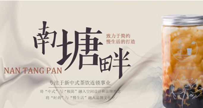 南塘畔新中式茶饮加盟_1