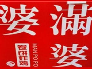 吉林省满婆婆餐饮管理有限公司