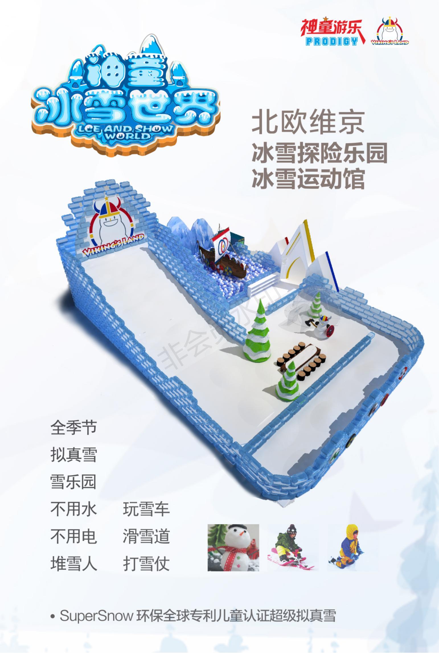 游乐园游乐公园设备淘气堡主题公园户外广场招商项目_3