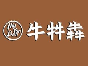 牛牪犇牛杂火锅