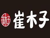 济南崔木子餐饮管理有限公司