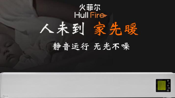 火菲尔电暖器加盟_3