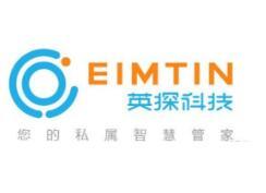深圳市百亿通达国际物联科技有限公司
