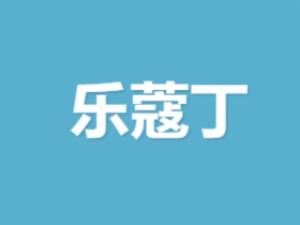 上海惟乐管理咨询有限公司