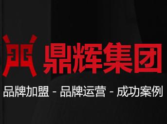 陕西鼎辉餐饮管理集团
