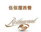 中国胜宇餐饮有限公司