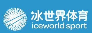 冰世界體育樂園