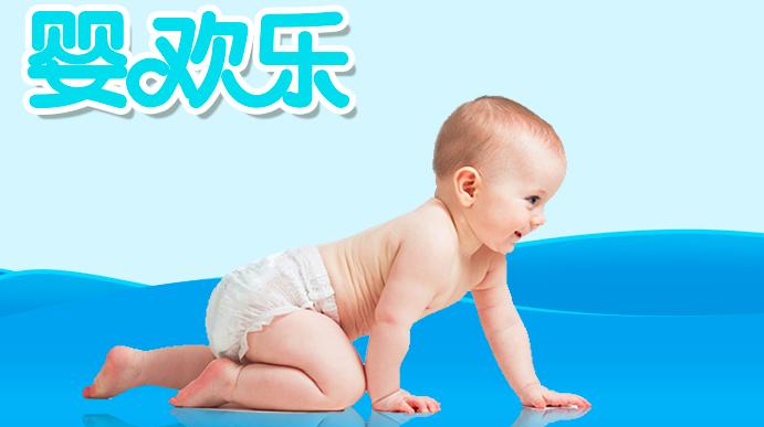 婴欢乐母婴生活馆加盟_3